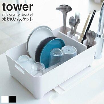 2452 送料無料 水切りバスケット タワー 《tower》☆K クロス ハンガー ホワイト ブラック スリム 収納 キッチン スポンジ works