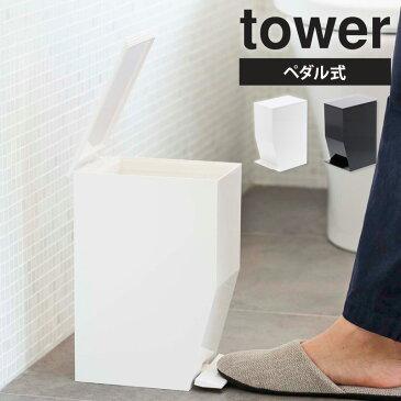 タワー サニタリーボックス 白/黒 ペダル式 蓋付き 3385 works