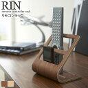 6492 リモコンラック リン 《rin》 送料無料リモコン ラック リモコンスタンド works 1