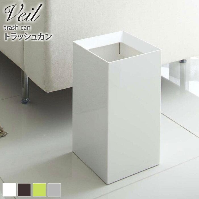 6947 送料無料 トラッシュカン ヴェール veilダストボックス ごみ箱 ゴミ箱 くず入れ ダストBOX おしゃれ works