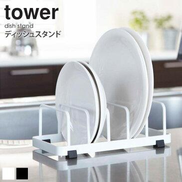 7137 ディッシュスタンド タワー 《tower》☆K水切り ラック シンク ホワイト ブラック スリム 食器 キッチン works