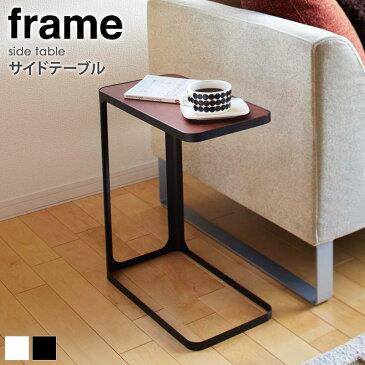 7202 送料無料 サイドテーブル フレームリビングテーブル ウッドテーブル ソファテーブル モダン スタイリッシュ おしゃれ コンパクト カフェテーブル works