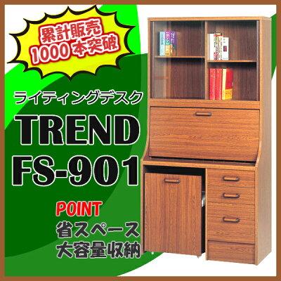 ライティングトレンドFS901