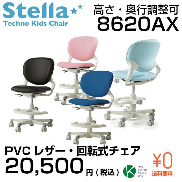 【オカムラ2018年モデル】【Stella(ステラ)】8620AX ソフトレザータイプ学習チェアPB51 ライトブルー/PB52 ピンク/PB55 ブラック/PB54 ネイビーブルー【送料無料】【smtb-TK】