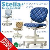 【オカムラ チェア】【Stella(ステラ)】8620CZ クロスタイプ学習チェア機能満載の学習椅子 長く使える勉強イス 撥水加工 FVE2 リバティブルー/FV27 チェックブルー/FV29 チェックブラウン【一部地域送料無料】