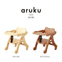 大和屋 ベビーチェア アルク 木製 ローチェアNA ナチュラル デザイナーズチェア LB ライトブラウン キュート 赤ちゃん 椅子 テーブル付き 折りたたみ可能 送料無料 のし対応可