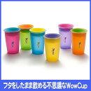NEWWowCupワオカップ】フタをしたまま飲める不思議なカップ逆さにしてもこぼれない送料無料