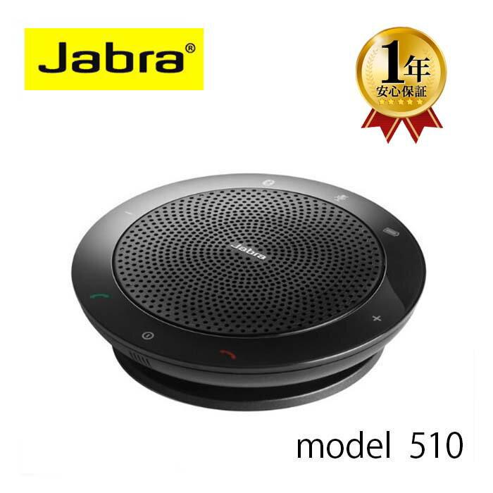 【1年保証】Jabra スピーカーホン SPEAK 510-FOR PC