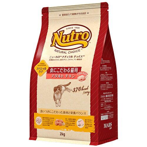 Nutro ニュートロ ナチュラルチョイス キャット 食にこだわる猫用 アダルト チキン 2kg