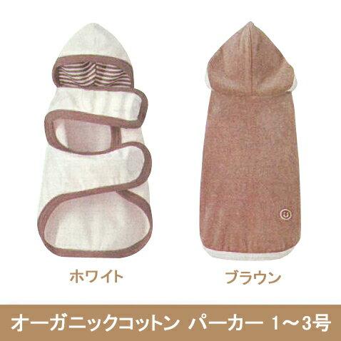 【SALE】オーガニックコットンパーカー(マジックタイプ) 1~3号