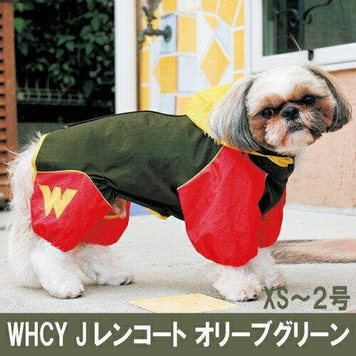【アウトレット】WHCY(ウォームハート) Jレインコート オリーブグリーン XS~2号
