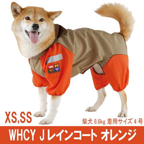 【アウトレット】WHCY(ウォームハート) Jレインコート オレンジ XS~SS