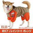 【アウトレット】WHCY(ウォームハート) Jレインコート オレンジ XS〜SS