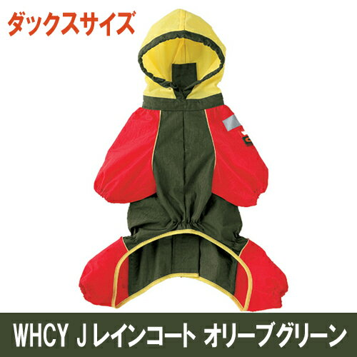 【アウトレット】WHCY(ウォームハート) Jレインコート ダックスサイズ オリーブグリーン