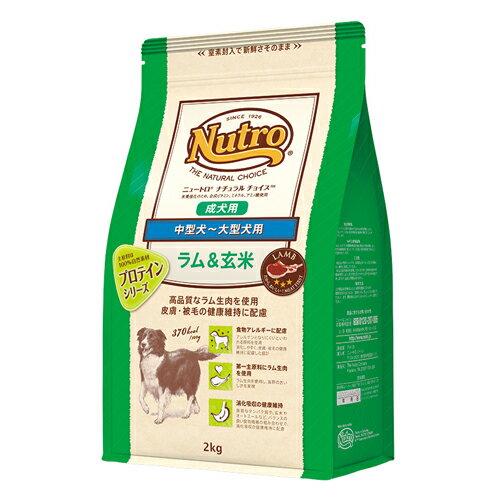 【送料無料】Nutro ニュートロ ナチュラルチョイス 中型犬~大型犬用 成犬用 ラム&玄米 13.5kg