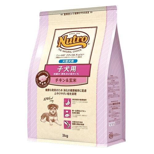 【送料無料】Nutro ニュートロ ナチュラルチョイス 大型犬用 子犬用 チキン&玄米 15kg