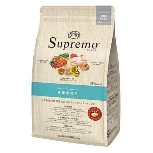 【送料無料】Nutro Supremo ニュートロ シュプレモ 体重管理用 13.5kg