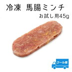 【生肉】冷凍馬肉 腸ミンチ 45g【賞味期限2019年4月30日】[ディアラ/馬肉/馬刺/低脂肪/高タンパク/肥満/ダイエット/肉の日/大型犬/中型犬/小型犬/犬/猫/おやつ]
