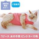 【数量限定アウトレット】ウォームハート Tピース ピンク 女の子 8号〜10号 その1