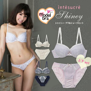 [intesucre]Model bra(モデルブラ)シャイニーブラセットBCDEカップ【pb15w】【Lサイズショーツも選べるブラセット】【p】【z】【】