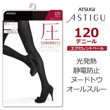 アツギ アスティーグ 圧 引き締め発熱タイツ 120デニール FP1112【p】【p1215】【p112】【】