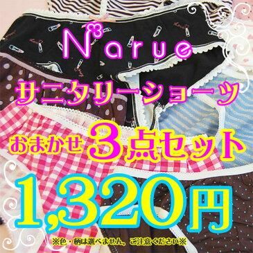 ナルエー narue おまかせサニタリーショーツ 3点セット【福袋】【f】【】