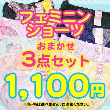 サヤカ Sayaka フェミニンショーツおまかせ3点セット M/Lサイズ 【福袋】【f】【】