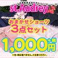 [St.Audrey]���硼��ʡ�ޡ�������ɥ��硼��×3�����å�M��L������