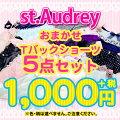[St.Audrey]���硼��ʡ�ޡ�T�Хå����硼��×5�����å�