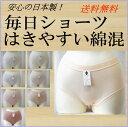 送料無料 日本製 コットン スパンショーツ 3枚組 綿 ショーツ 肌着...
