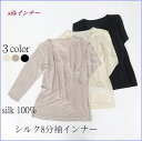 送料無料 silk 100% 8分袖 インナー シルク100% 8分袖 インナー 長袖 レディース 絹 肌着 nt390 マリーネ nt-390
