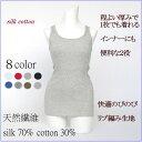 送料無料 silk タンクトップ silk コットン シルク 綿 インナー Tシャツ レディース sc 104 マリーネ