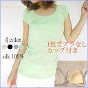 送料無料 silk 100% カップ付き Tシャツ シルク 絹 ノンワイヤー silk カップ付き kb 30 マリーネ 絹 インナー 絹 100