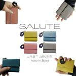 ミニウォレット山羊革三つ折り財布・SALUTE(サルーテ)国産財布日本製ウォレットレディースウォレットmadeinJapan