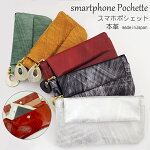 本革スマホポシェットスマートフォンポーチスマホケースMarilynマリリンシリーズiPhone8PlusやXperiaXZ3のような大きなスマホもちゃんと入ります!多機能ポシェットお財布ポシェット国産本革ポーチ