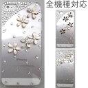 スマホケース iPhone SE(第2世代)など全機種対応 Xperia 1 II SO-51A/SOG01 Xperia 8 SOV42 ……