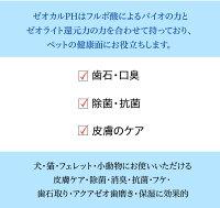 ★商品リニューアル★ゼオカルPHPRO口腔ケア皮膚ケア正規取扱品DM便不可
