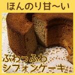 ふわっふわ米粉のシフォンケーキ