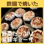鉄鍋で焼いた野菜たっぷり紫蘇ギョーザ