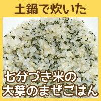 土鍋で炊いた七分づき米の大葉のまぜごはん【手作りごはん 犬用デリカテッセン 無添加ドッグフード】