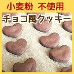 ハートのチョコ風クッキー