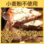 グルテンフリーの米粉パンで作ったわんちゃん用スモークささみのピザ【手作りごはん犬用デリカテッセン無添加ドッグフード】