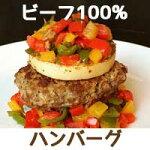 オージービーフの赤身肉の塊からミンチにしたビーフ100%ハンバーグ