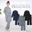 15%OFF (ワコール)Wacoal (マタニティ)MATERNITY 産前・産後兼用 リラクシングウェア 上下セット (授乳開き付・全開タイプ) wcl-ma wcl-mab wcl-maa [ 大きいサイズ LLまで ]
