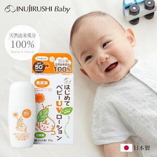 敏感肌でも安心のオーガニック日焼け止め!子供の肌を紫外線からガードランキング≪おすすめ10選≫の画像