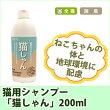 猫シャンプー「猫しゃん」(200ml)