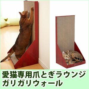 最高のくつろぎの愛猫専用ラウンジ。内側は全て爪とぎ素材使用エイムクリエイツ MJU 猫用爪とぎ...