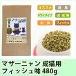 マザー.nyan(マザーニャン)ドライタイプフィッシュ味/成猫用1パック(480g入)
