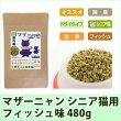 マザー.nyan(マザーニャン)ドライタイプフィッシュ味/シニア猫用1パック(480g入)