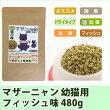 マザー.nyan(マザーニャン)ドライタイプフィッシュ味/幼猫用1パック(480g入)